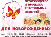 Производитель г.Иваново приглашает оптовиков к сотрудничеству!