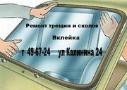 Автостекло в Иванове ,  т 49-67-24 т 8930-341-9408