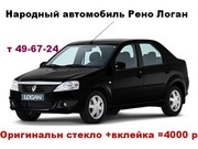 Автостекло ветровое Рено Логан( RENAULT LOGAN )в Иванове