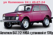 Автостекло на ВАЗ 2121 НИВА