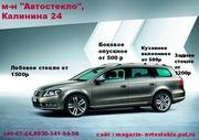 Автостекло Иваново. 49-67-24