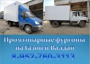 Купить промтоварный фургон на Валдай,  Газон